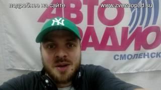 "Авторадио - VII фестиваль фейерверков ""Звездопад"""