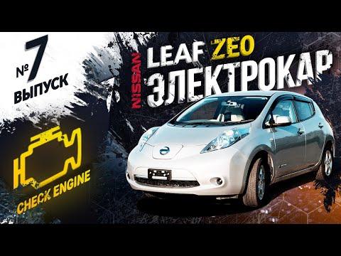 ❌НЕ ПОКУПАЙ ГИБРИД❌Nissan Leaf ZE0: проблемы, батарея, ходовая...писец😱🛠Цена ТО и запчастей