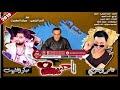 أغنية تامر النزهةسيكو العفريتواوشه مصرفى اغنيه جديده حبك يا حبيبى2019 mp3