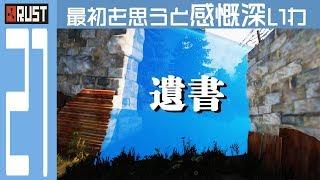 Rust実況 拠点を壁で囲い敵の侵入を防ぎます!? Season8 #21 thumbnail