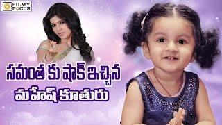 Mahesh babu daughter shocks samantha - filmyfocus.com