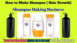 How To Make Shampoo For Hair Grouth URDU/HINDI [Shampoo Making Business]