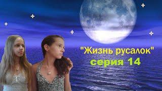 "Сериал ""Жизнь русалок"" 14 серия /Vika and Nastya"