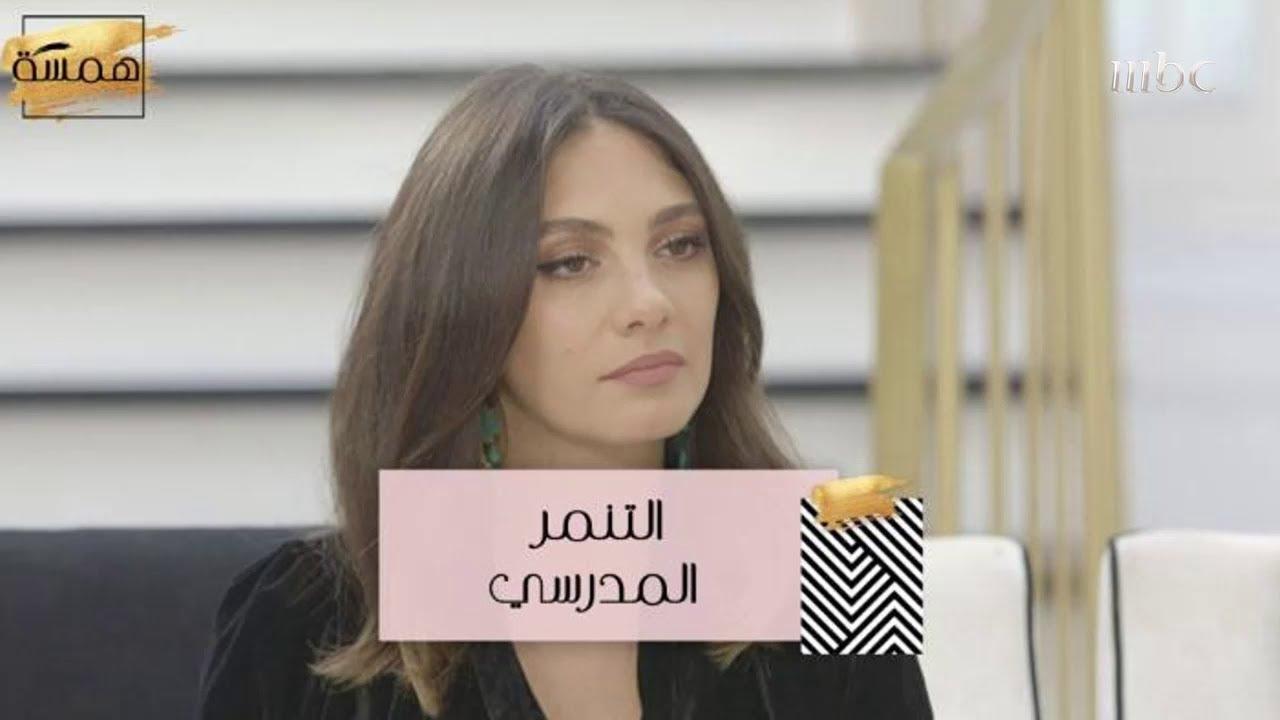 مذيعة همسة ميريت تكشف عن تعرضها للتنمر المدرسي وتحذر من مخاطره Youtube