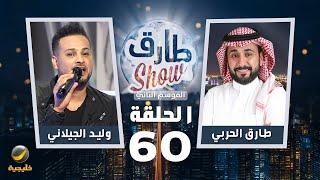 برنامج طارق شو الموسم الثاني الحلقة 60 - ضيف الحلقة وليد الجيلاني