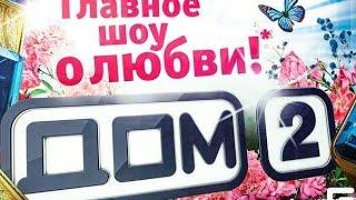 ДОМ2 -  главное шоу о любви!