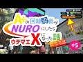 【スプラトゥーン2】A+の回線弱者がNUROにしたらウデマエXになった話になる話【ヤグラS+0→S+1】#5