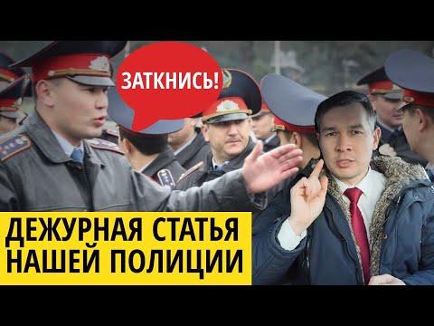 В КАЗАХСТАН возбуждаются ЗАКАЗНЫЕ ДЕЛА? 😱 Учимся отличать существенный вред. #мвд и ЗАКОН