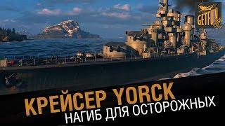 Крейсер Yorck - нагиб для осторожных [World of Warships 0.5.3]