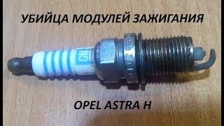 Свечи, модуль зажигания, ошибка 30101 опель астра н или  пропуски зажигания в первом цилиндре