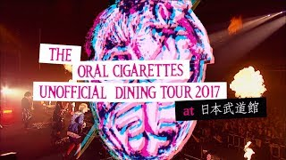 1st LIVE DVD&Blu-ray「UNOFFICIAL DINING TOUR 2017 at 日本武道館 」 ...