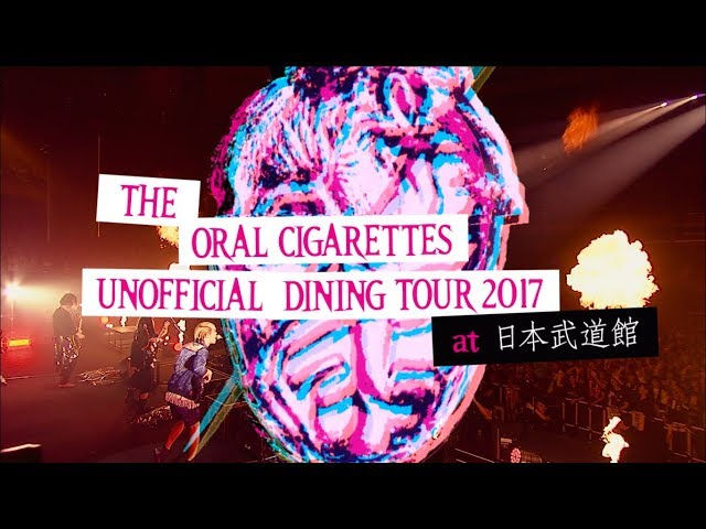 THE ORAL CIGARETTES「UNOFFICIAL DINING TOUR at 日本武道館」トレーラー