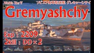 【WoWs】ソビエト海軍 駆逐艦 グレミャーシチイ Gremyashchy ③ Exp:2209【Tier5】