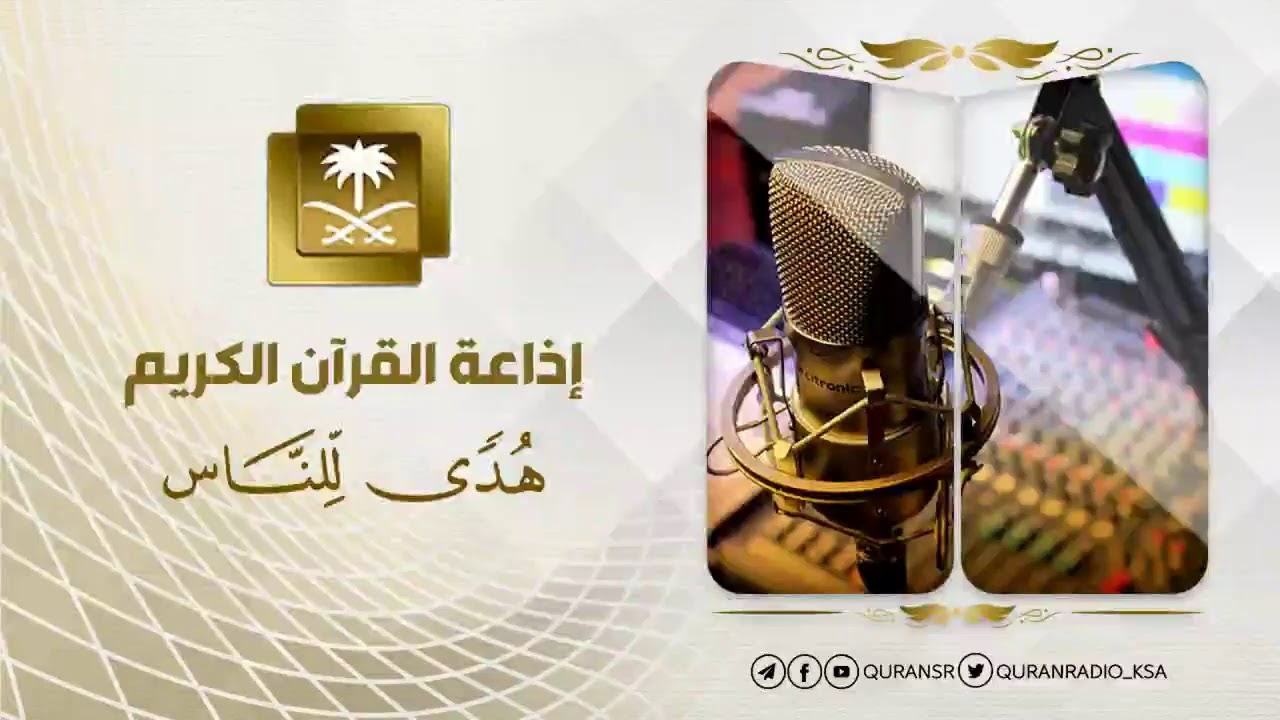 سماع راديو اذاعة القرآن الكريم السعودية بث مباشر الأن بيجا