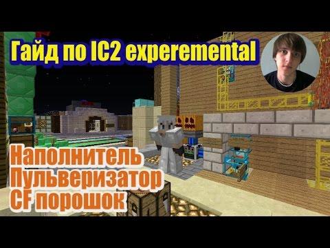 наполнитель в майнкрафт ic2 #5
