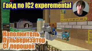 [Гайд] IC2 Experimental - Наполнитель, строительная пена!(Наполнитель, строительная пена. CF порошок. =================================================== ▽Реклама для вашего канала: ..., 2014-08-20T14:19:33.000Z)