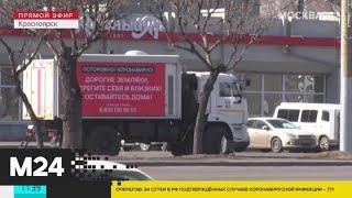 Как в Красноярске сообщают жителям о ситуации с коронавирусом - Москва 24