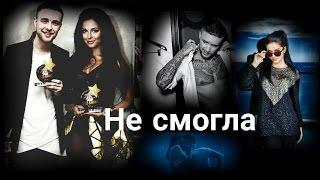 ▶️Егор Крид & Нюша/Egor KReeD & Nyusha-Не смогла thumbnail