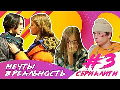 Мечты в реальность / СЕРИАЛИТИ DSIDE BAND / 3 серия / День рождения Влада