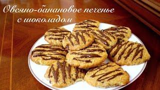 Овсяное печенье с шоколадом простой рецепт/ Готовлю с любовью