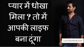 Pyaar Me Dhokha Mila He To Me Apki Life Bana Dunga - Love Tips