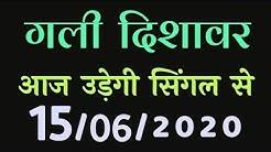 15-06-2020||Satta desawar||sattagali||satta king|| today satta number #disawar