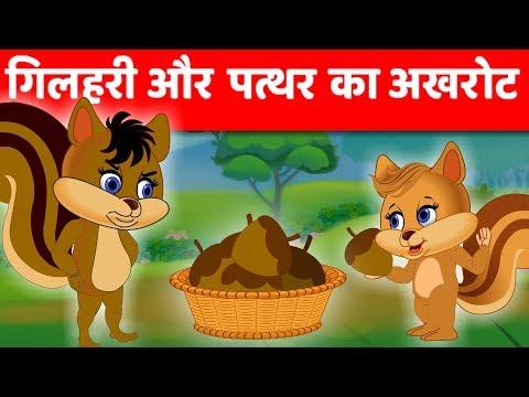 рдЧрд┐рд▓рд╣рд░реА рдХреА рдХрд╣рд╛рдиреА | Gilhari Aur Patthar Ka Akhrot | Hindi Kahani | Baby Hazel Hindi Fairy Tales