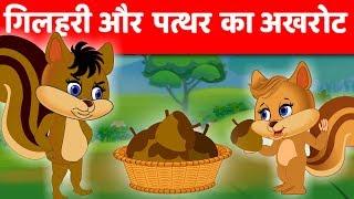 गिलहरी की कहानी | Gilhari Aur Patthar Ka Akhrot | Hindi Kahani | Baby Hazel Hindi Fairy Tales