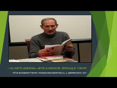 На смерть Шевченка.  Автор: М.  Некрасов.  Переклад: В. Гільчук.