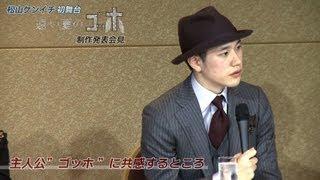 松山ケンイチ 初舞台「遠い夏のゴッホ」 2013年2月3日~2月24日 赤坂ACT...