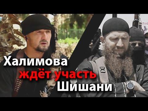 Халимова ждёт участь