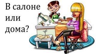 Маникюр в салоне или дома? Как выбрать мастера / Безопасность(, 2013-09-08T15:02:28.000Z)
