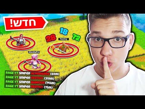 🔴 משחקים מחבואים בפורטנייט! (אתגר המחבואים ב Fortnite Battle Royale!)
