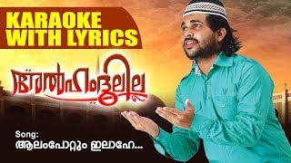 ആലം പോറ്റും ഇലാഹീ | Alhumdulillah | Shafi Kollam Mappilappattu Karaoke With Lyrics
