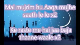 chamak tujhse paate milad raza qadri lyrics