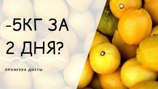 Лимонная диета -5 кг за два дня ?
