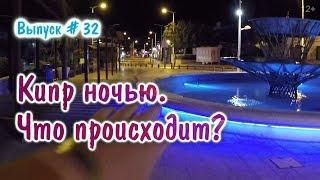 Ночной Кипр. Как выглядит море, отель, улицы ночью в Протарасе? Обзор отеля Odessa Protaras.