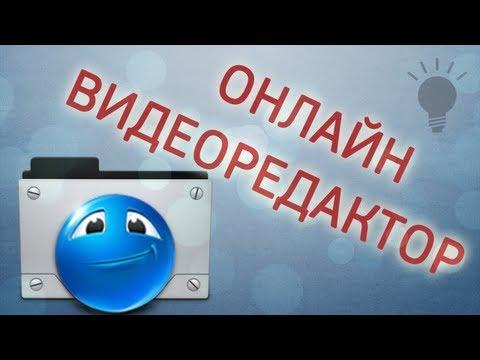Видеоредактор онлайн!