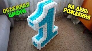 Как сделать объемную цифру в 3D на день рождения из салфеток.