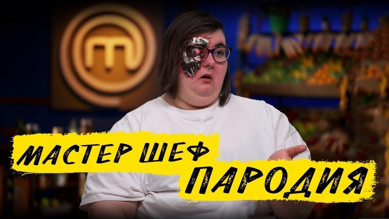 МАСТЕР ШЕФ. ПАРОДИЯ