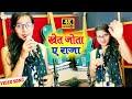 Priya Singh ने इस गाने से पुरे गोपालगंज जिले को हिला कर रख दिया है खेत जोतS ए राजाBhojpuri Song 2020