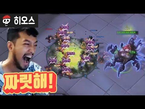 【히오스】 침착맨 인생영웅 발견, 아즈모단 리메이크