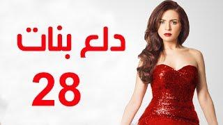 Dalaa Banat Series - Episode 28   مسلسل دلع بنات - الحلقة الثامنة و العشرون