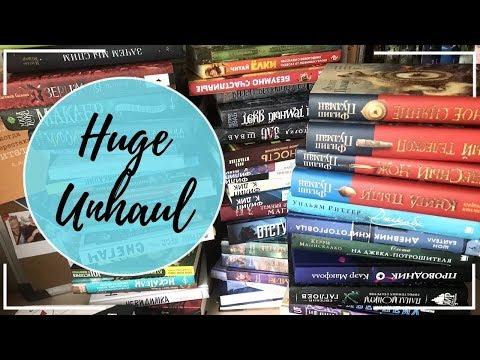 ОЧЕНЬ-ОЧЕНЬ БОЛЬШОЙ UNHAUL! | Крутые книги!