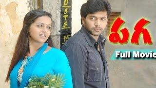 Paga Telugu Full Movie(Deepavali) || Bhavana | Jayam Ravi | Telugu Hit Movie || studio one