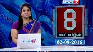 News @ 8 PM | News7 Tamil | 02/09/2016