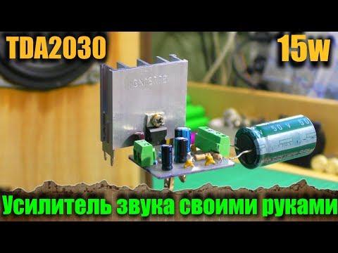 видео: Усилитель звука на tda2030, tda2050 своими руками