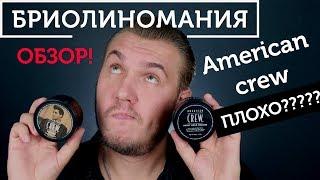 American crew: Обзор помад на водной основе | укладка коротких волос | мужской блог