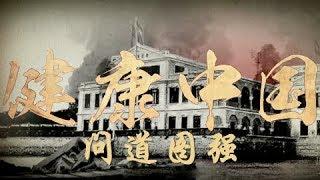 《健康中国》 第一集 问道图强   CCTV纪录 - YouTube