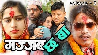 मेरी बास्सैका भट्भटेले गरे तेश्रो बिहे    Gazzab chha ba    Nepali comedy Serial    Episode 5